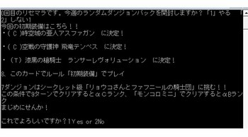 DR16-1リョウコ、初期、C亜人アスファCテンぺスTランレヴぉ.jpg