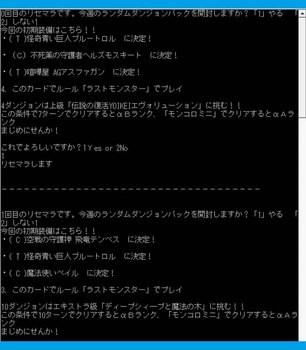 DRS1-1YOIKEI、ディープ.jpg
