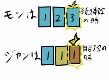 もんじゃん説明1.jpg