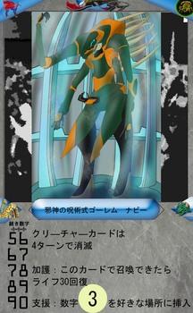 クリ―チャ―カード 邪神の呪術式ゴーレム ナビー.jpg