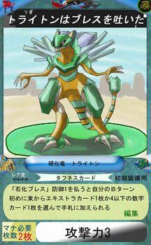タフネス 硬化竜トライトン.jpg