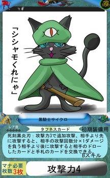 タフネス 黒騎士サイクロ.jpg