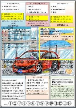 ダンジョンカード「最速の走り屋シンプル」画像.jpg
