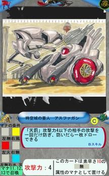 ビギナーズEカード2アスファガン.jpg