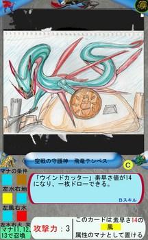 ビギナーズEカード2テンぺス.jpg