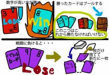 モンジャン ルール4.jpg