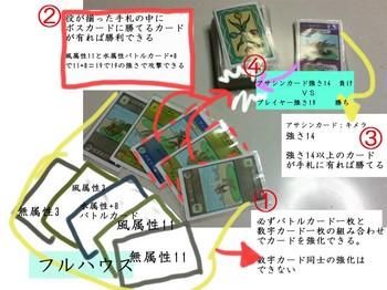 モンポー説明3「カードバトル」.jpg