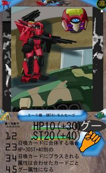 ロボットカード モルセーゴ.jpg