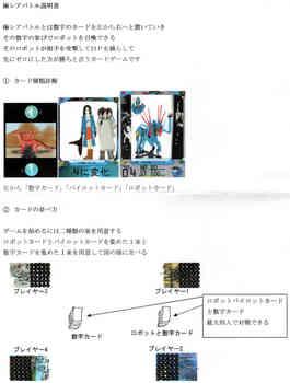 極レアカード説明書1.jpg