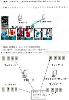 極レアカード説明書2.jpg