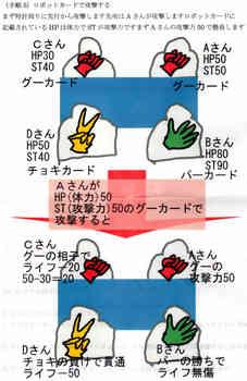 極レアカード説明書4.jpg