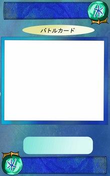 水属性 Bカード枠.jpg