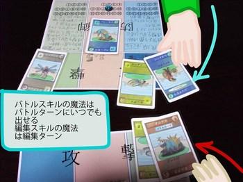 説明用7 魔法カード.jpg