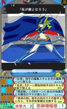 Eカード2 ベータ神.jpg