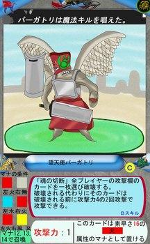 Eカード2 堕天使パーガトリ.jpg