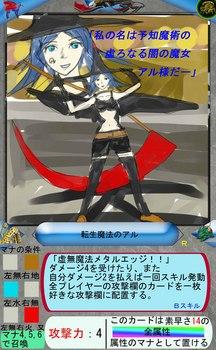 Eカード2 転生魔法のアル.jpg