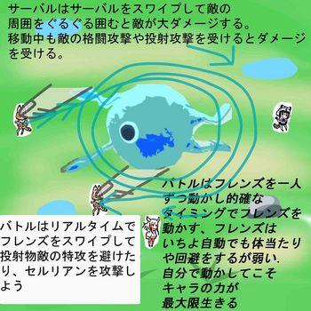 けもふれ企画バトル.jpg