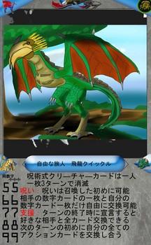 クリ―チャ―カード 自由な旅人飛龍クイックル.jpg