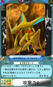 タフネスビギナーズカード グリオロス.jpg