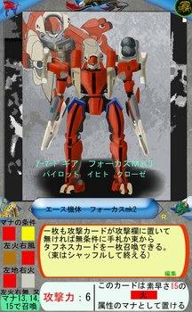 ビギナーズカード AGフォーカスMk2.jpg