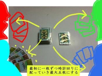 モンポー説明1「配る順番」.jpg