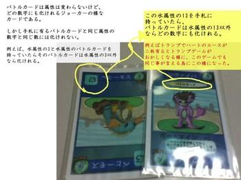 モンポー説明7「バトルカードの許容範囲」.jpg