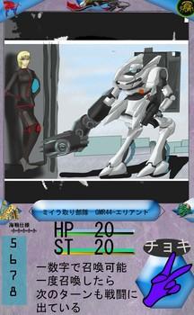 ロボットカード エリアント.jpg