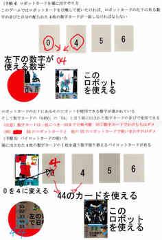 極レアカード説明書3.jpg