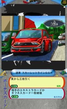 自動車カード スカーレットライン.jpg