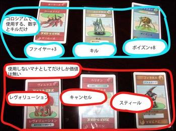 説明用2 バトルカード.jpg
