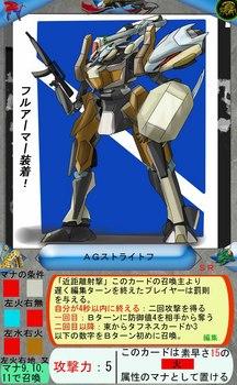 Eカード2 AGストライトフ.jpg