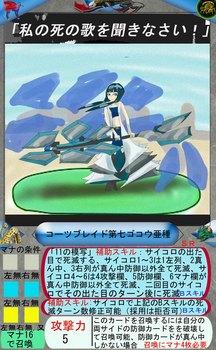 Eカード2 コーツブレイド第七ゴコウ亜種.jpg