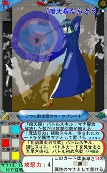 Eカード2 ヨウム騎士団のコーツブレイド.jpg