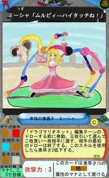 Eカード2 幸福の傀儡子ミーシャ.jpg