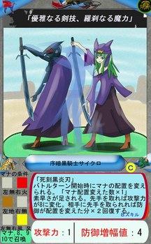 Eカード2 序暗黒騎士サイクロ.jpg
