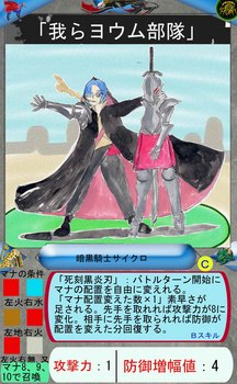 Eカード2 暗黒騎士サイクロ.jpg