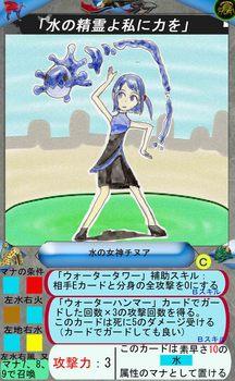 Eカード2 水の女神チヌア.jpg