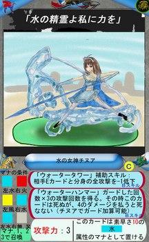 Eカード2 水の精霊チヌア.jpg