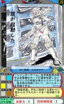 Eカード2 白い狼AGオロチ2.jpg