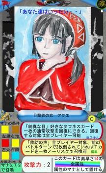 Eカード2 目撃者の女アクエ.jpg