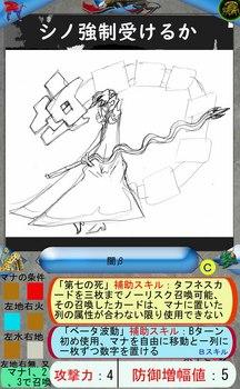 Eカード2 闇β.jpg