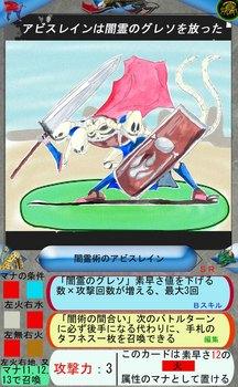 Eカード2 闇霊術のアビスレイン.jpg