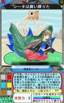 Eカード2 預言者シータ.jpg