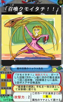 Eカード2 魔術授業のリョウコ先生.jpg