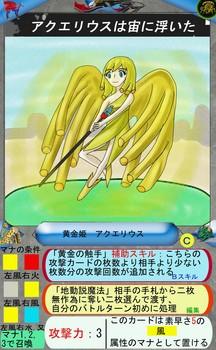 Eカード2 黄金姫アクエリウス.jpg