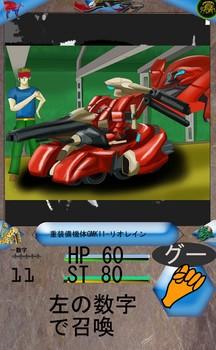 AGGMK11-リオレイン グーカード.jpg